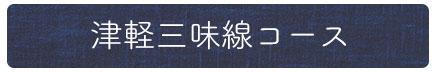津軽三味線コースタイトル