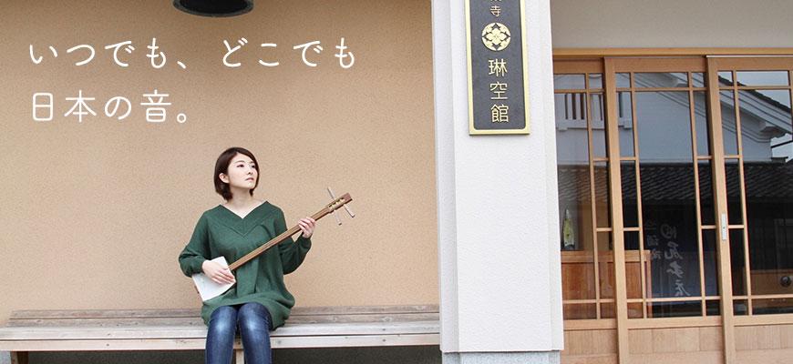 いつでも、どこでも、日本の音