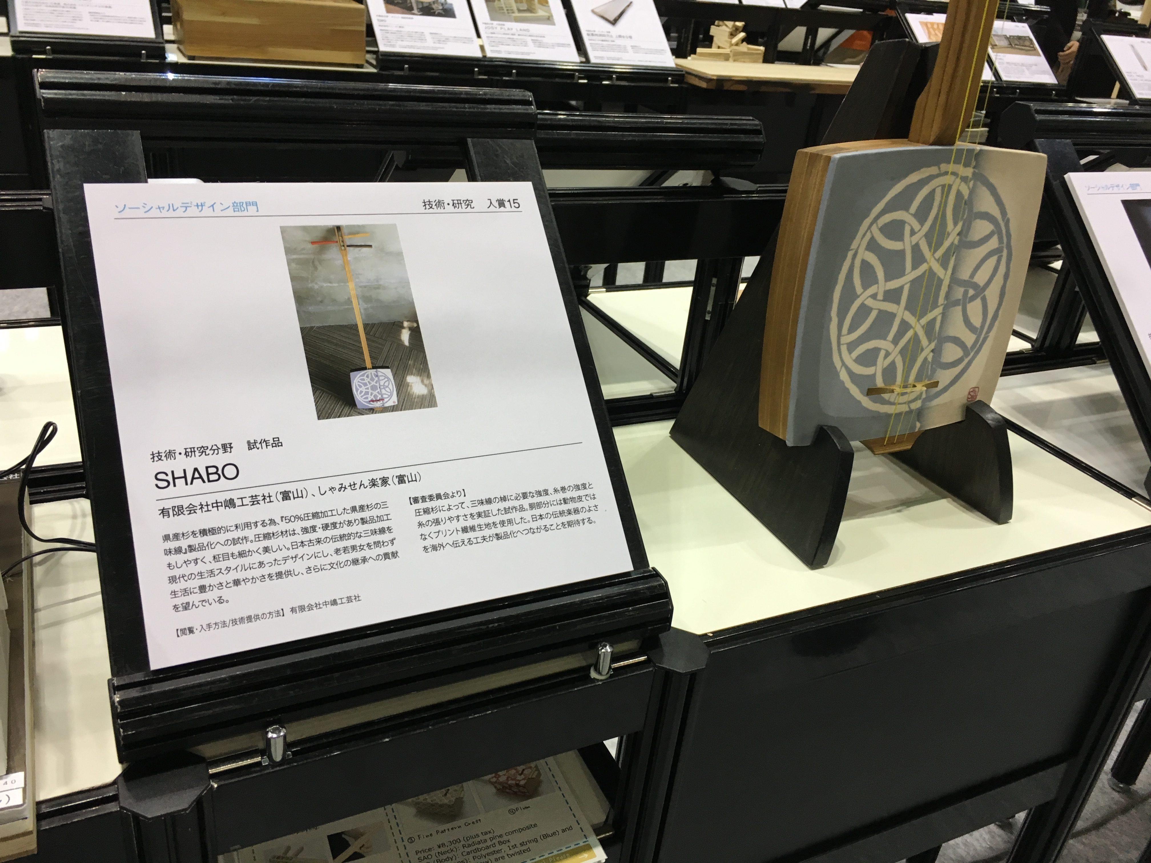 ウッドデザイン賞受賞