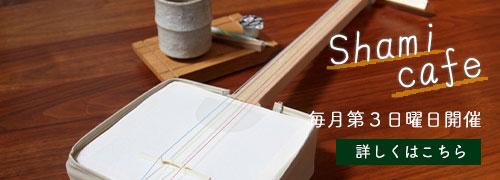 しゃみせん楽家:shami café 毎月第3日曜日に開催中!詳細はこちら