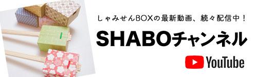 しゃみせん楽家:SHABOチャンネル しゃみせんBOXの最新動画、続々配信中!