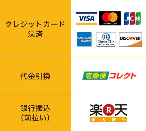 クレジットカード決済・代金引換・銀行振込(前払い)