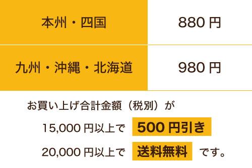 しゃみせん楽家:送料について 本州・四国 880円/九州・沖縄・北海道 980円/お買い上げ合計金額(税込)が13,000円以上で400円引き、18,000円以上で送料無料です。